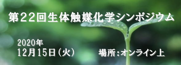 触媒 生体
